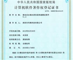 同奧移(yi)動式水域水質信息快速測定軟件等證(zheng)書正(zheng)式獲得
