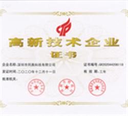 喜(xi)訊du)攘易︰贗 略俅甕tong)過國(guo)家高新(xin)技術(shu)企業認證(zheng)